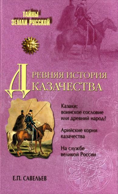istoriya-kazachestva