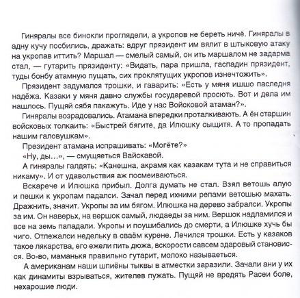 skazki-3