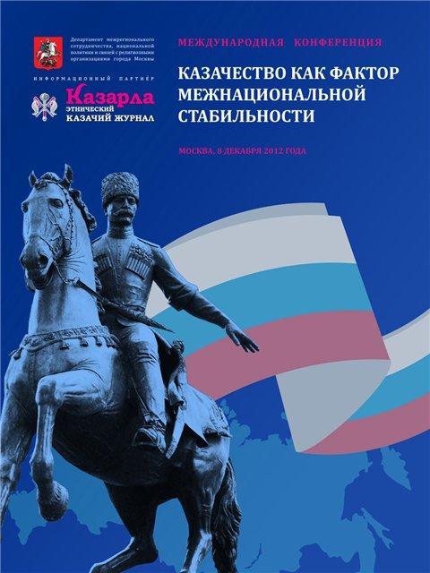 kazachiy-narod