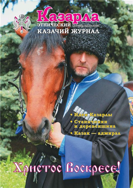 Kazarla-22