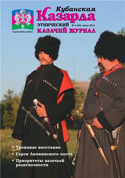 kazarla-24
