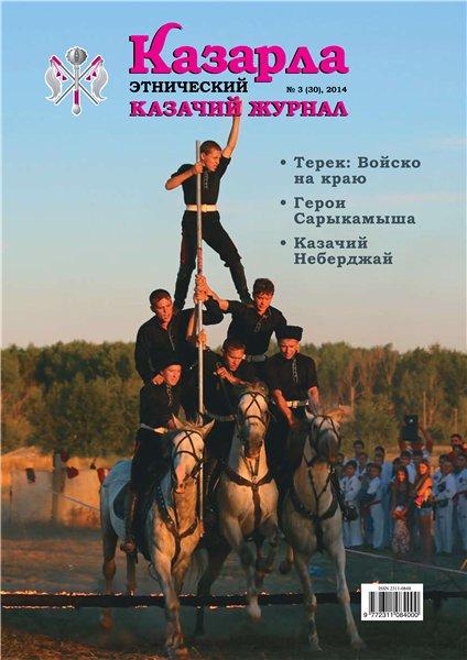 kazarla-30