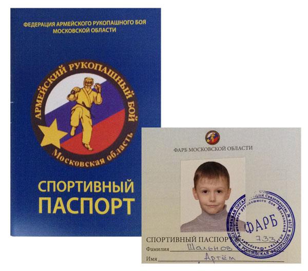 pasport-boyca