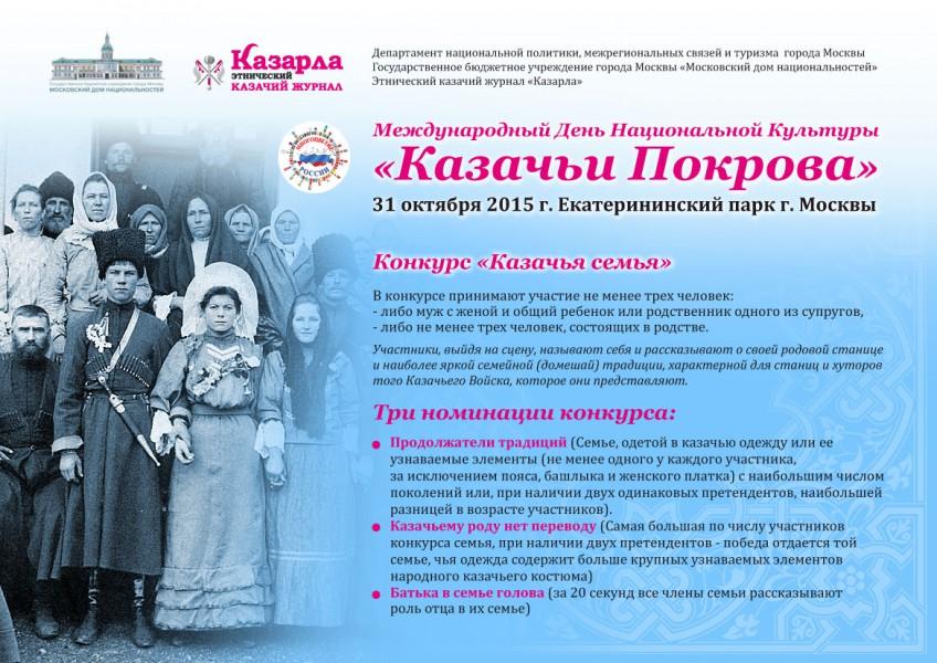 конкурс Казачья семья