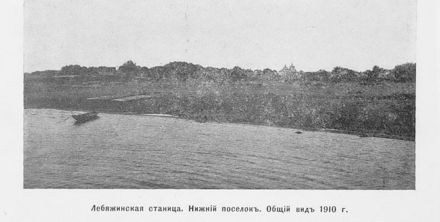 Лебяжинская - Нижний посёлок