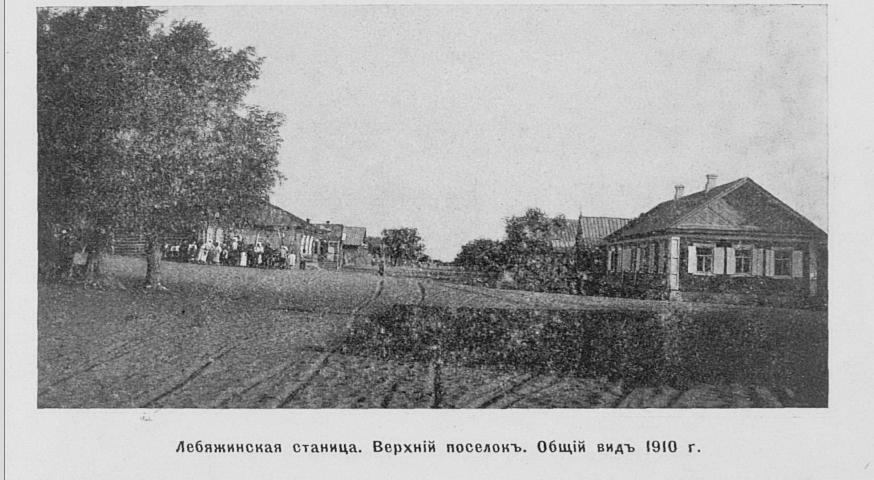Лебяжинская - Верхний посёлок