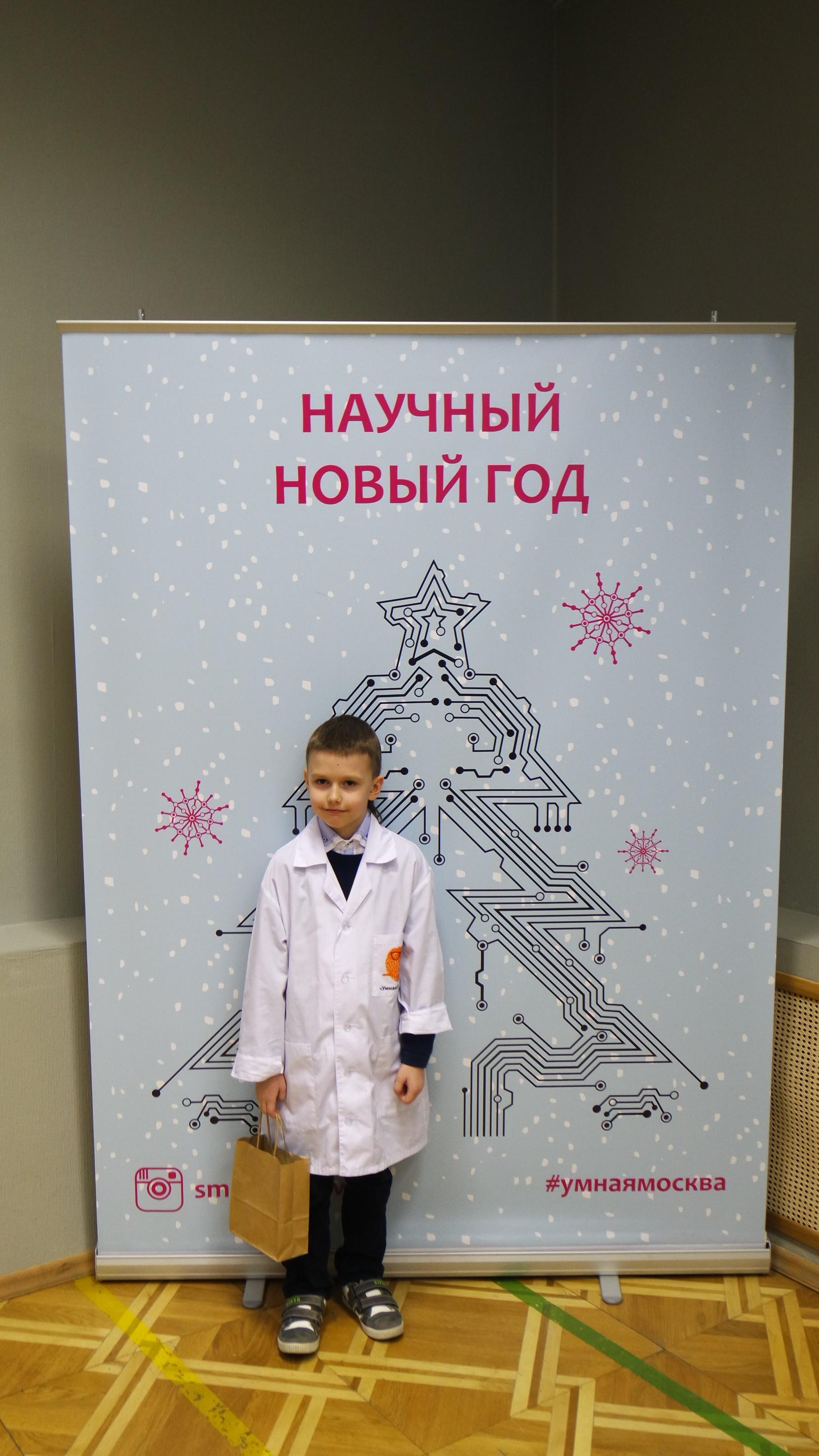 Научный Новый год