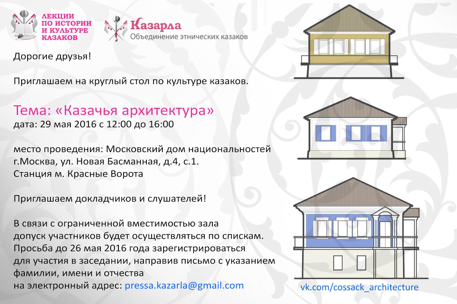 казачья архитектура