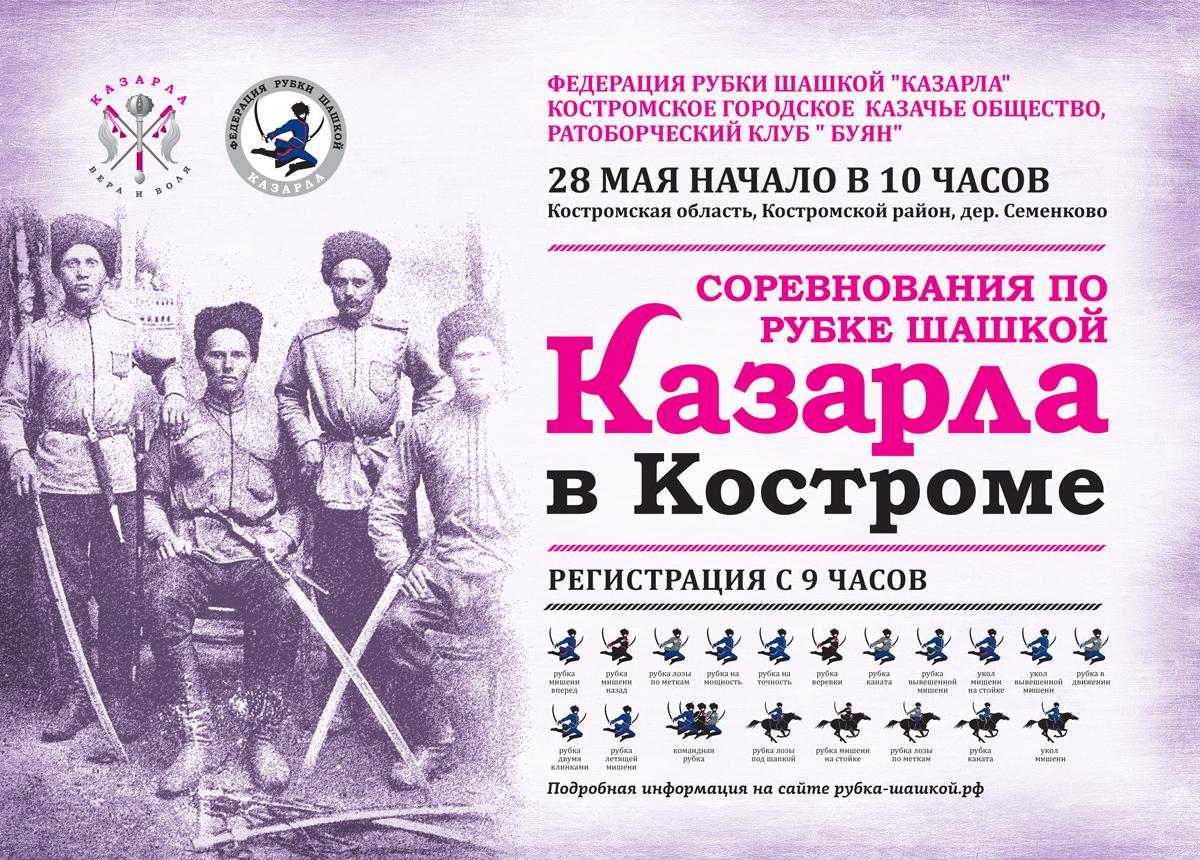 Казарла в Костроме