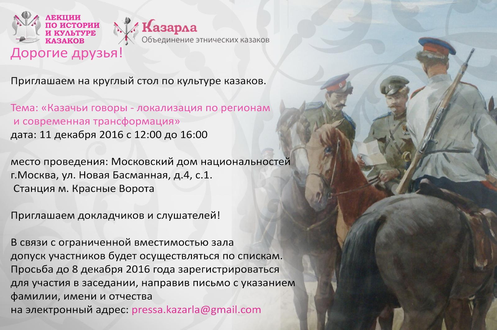 lektsii-11-dekabrya