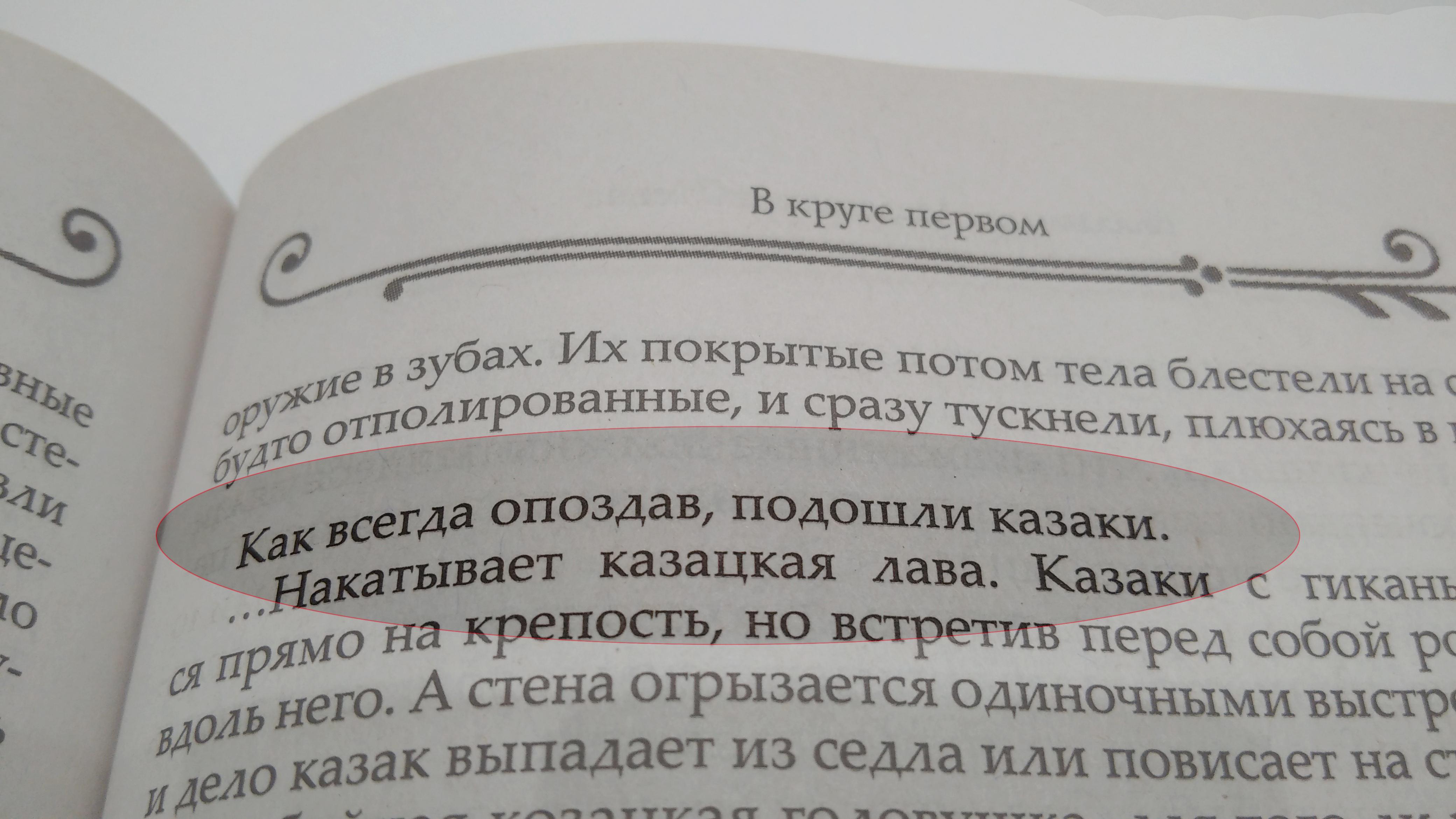 о казаках