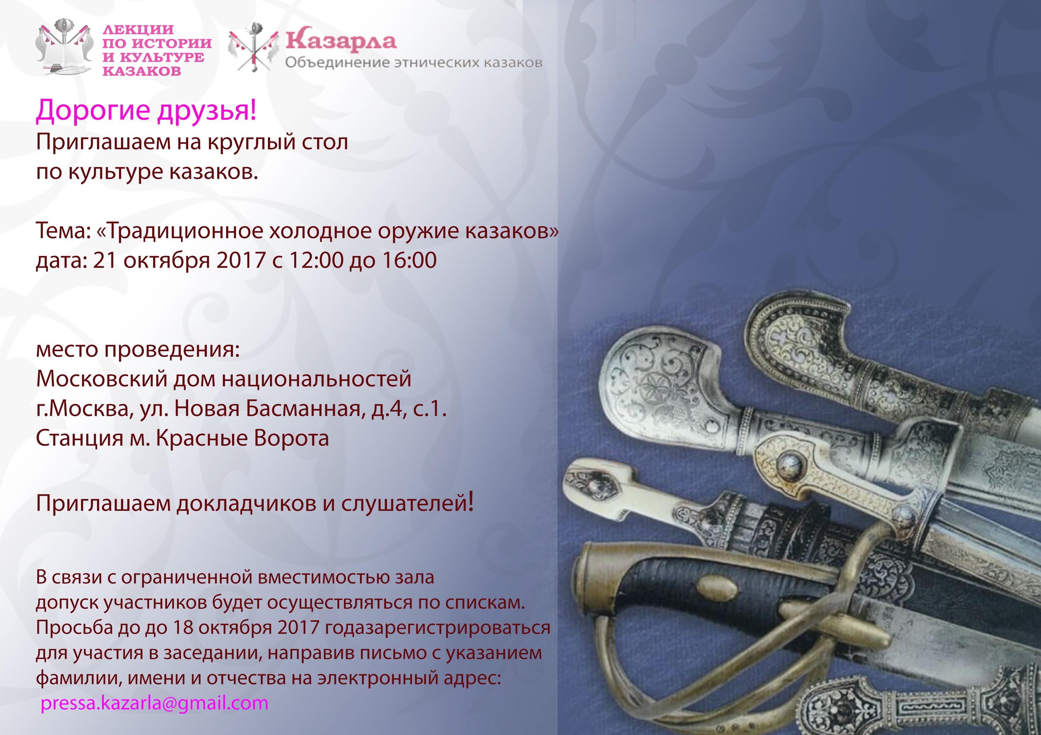 лекции казаки