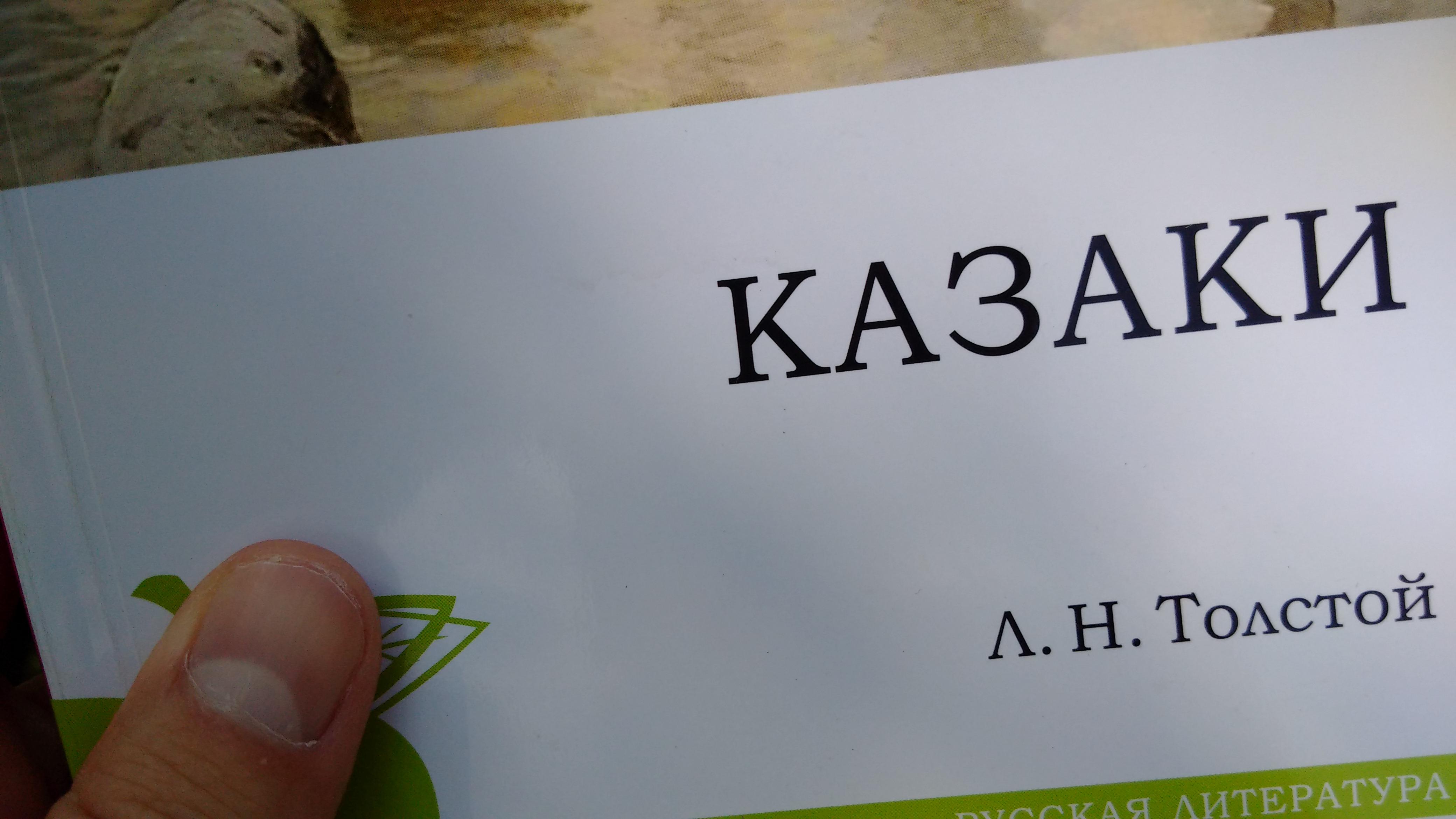 """Толстой """"Казаки"""""""
