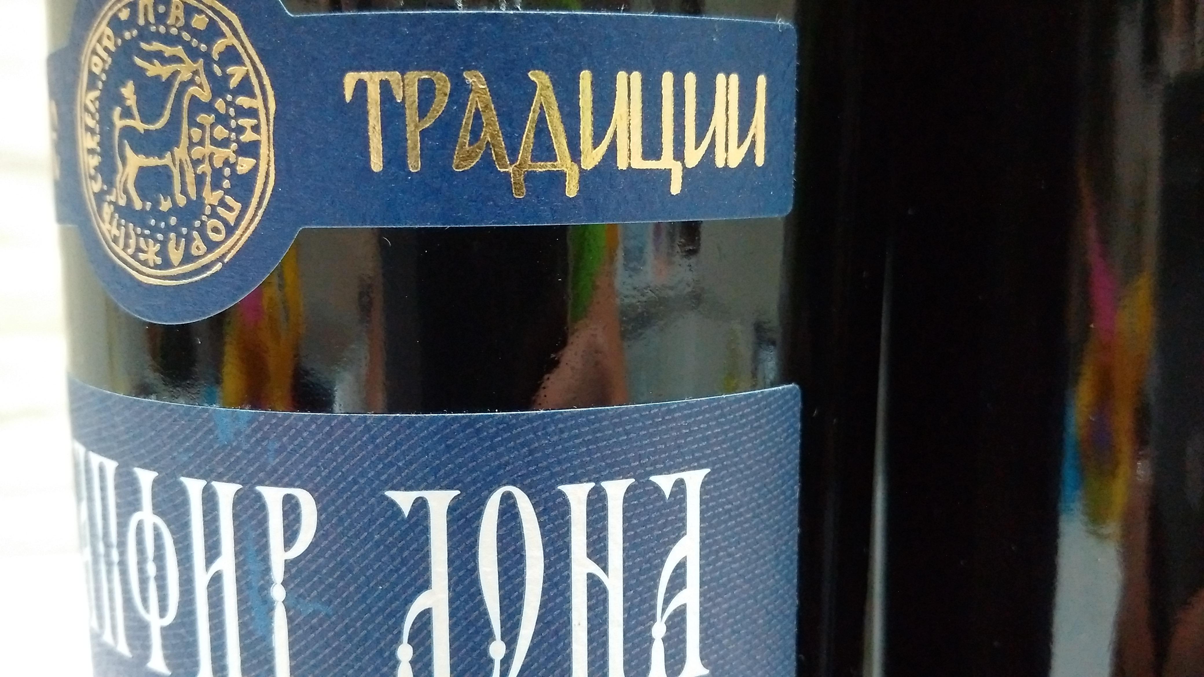 казачье вино