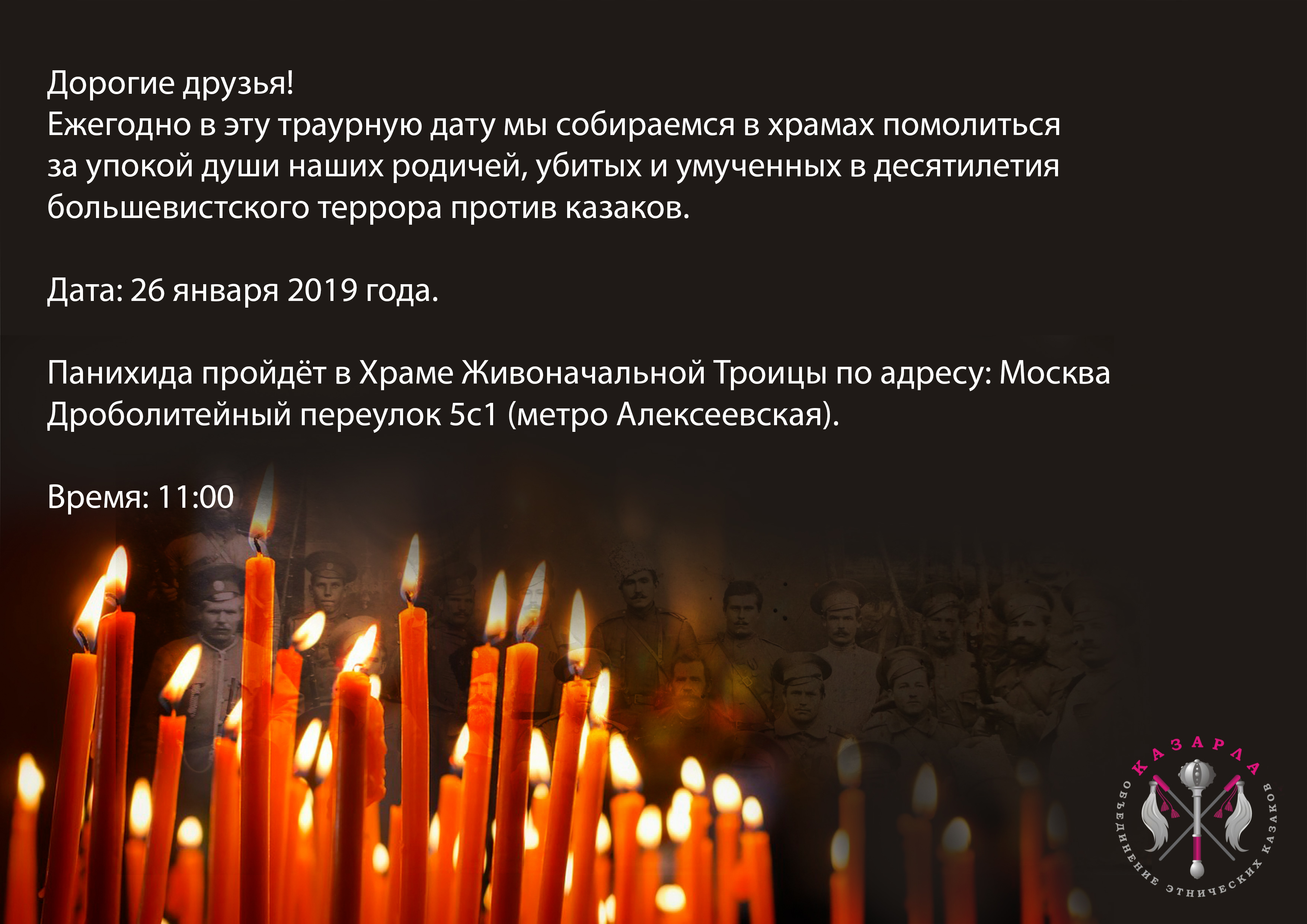 день геноцида