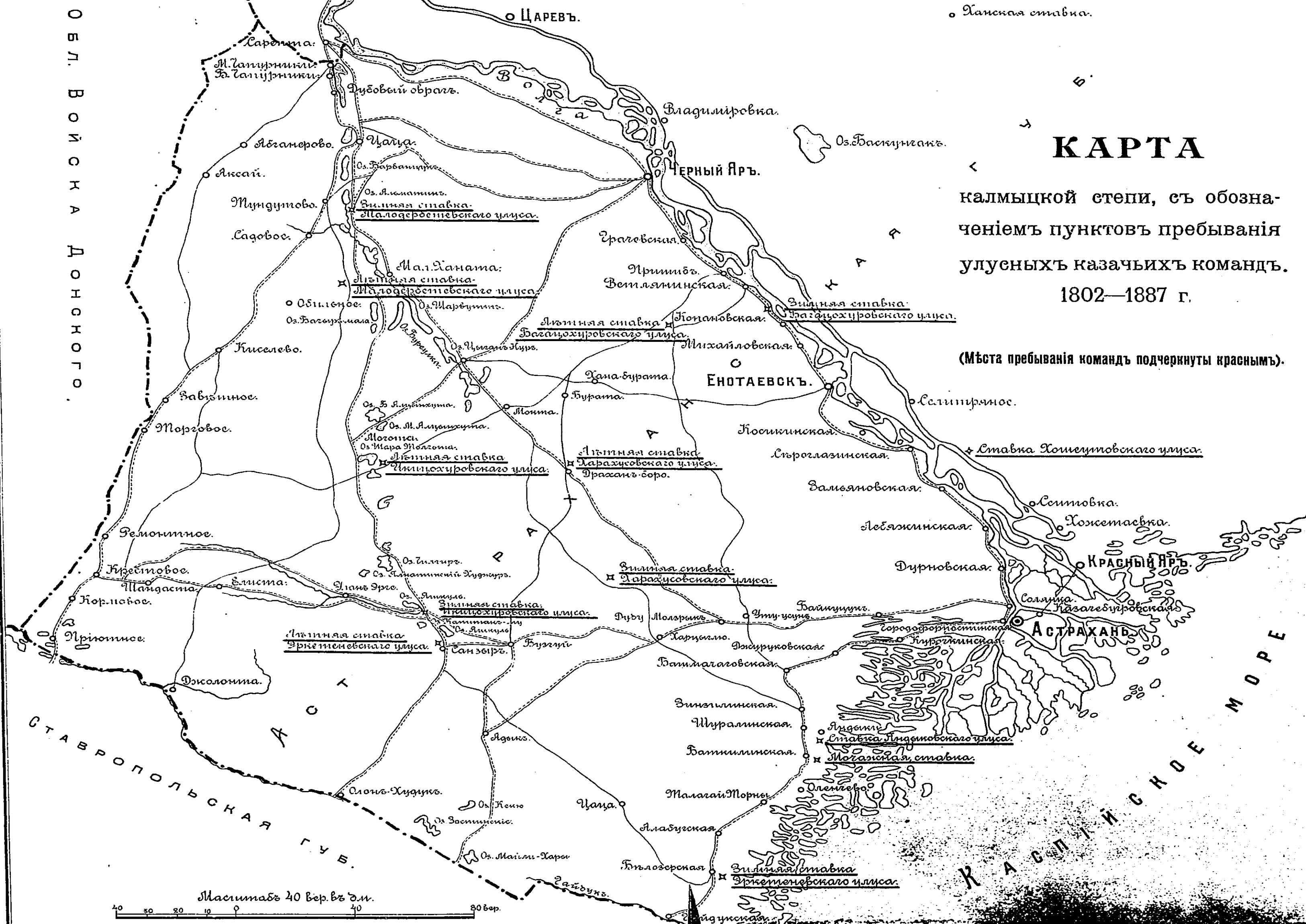 карта расположения улусных казачьих команд АКВ