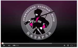 kazachyi-igry